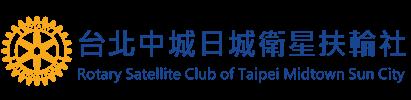 台北中城日城衛星扶輪社